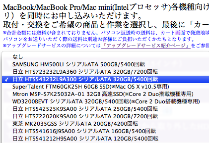 MacBookHDD320.png