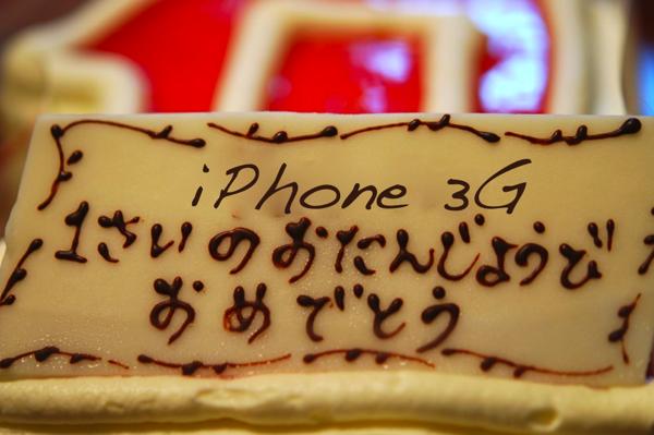 iPhonebirthday.png