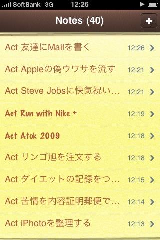 iPhonememo3.jpg