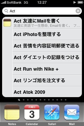 iPhonememo4.jpg