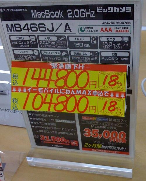 macbooklate2008c.jpg