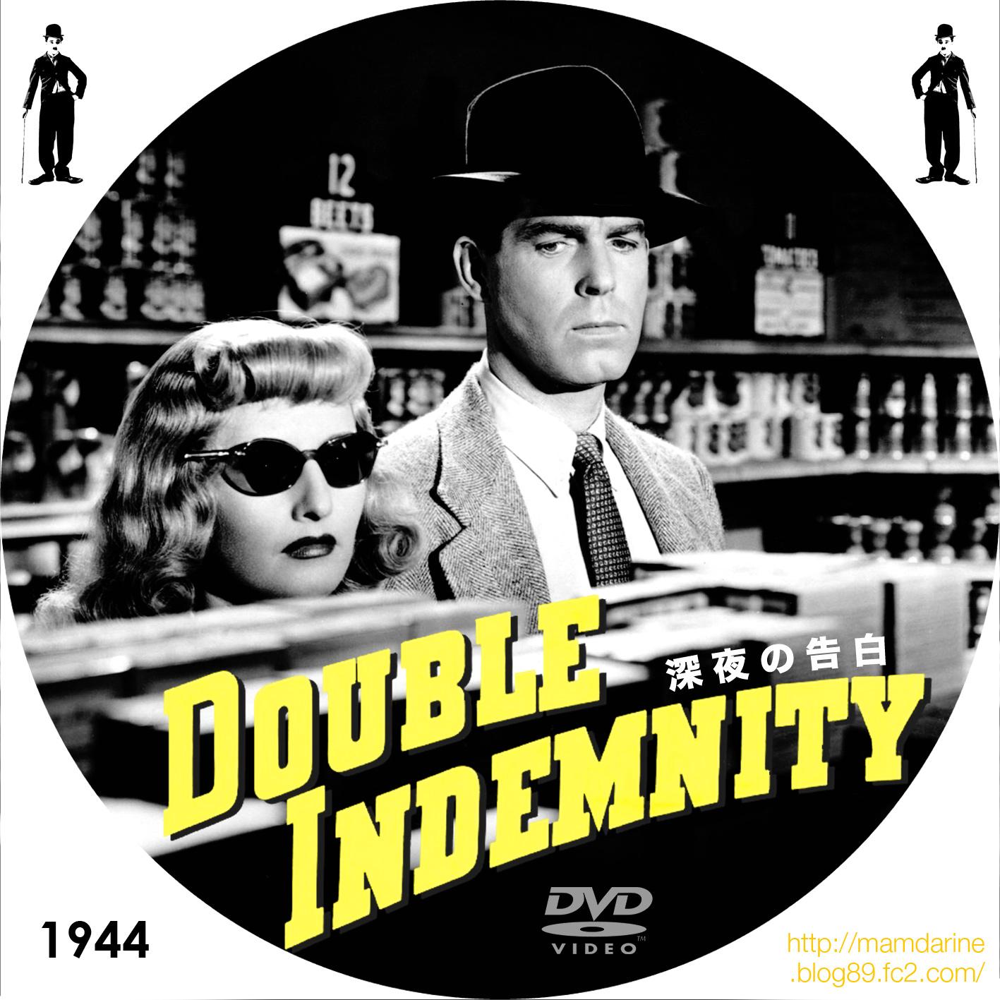 深夜の告白」 Double Indemnity(1944) - 美しき女たち男たち