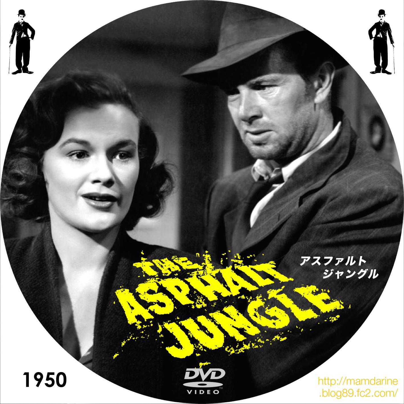 アスファルト・ジャングル」 The Asphalt Jungle(1950) - 美しき ...