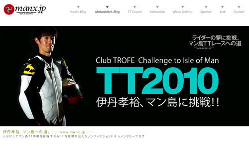 TT2010