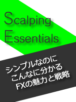 Scalping Essentials