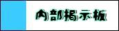http://bbs8.aimix-z.com/gpwbbs.cgi?room=mgstc