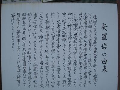 吉備津神社⑦