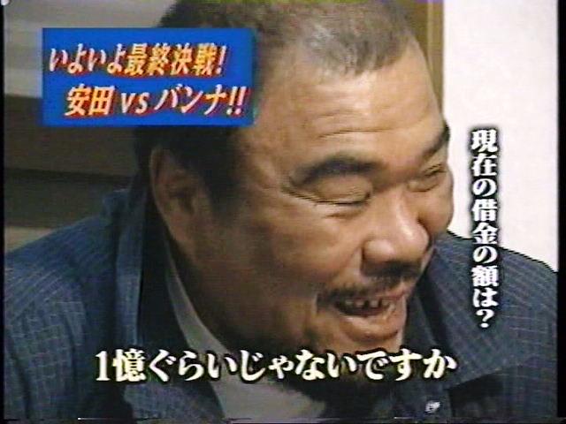 腕ひしぎ逆ブログ】 猪木と安田...