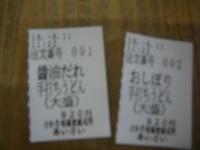 IMGP4121.jpg