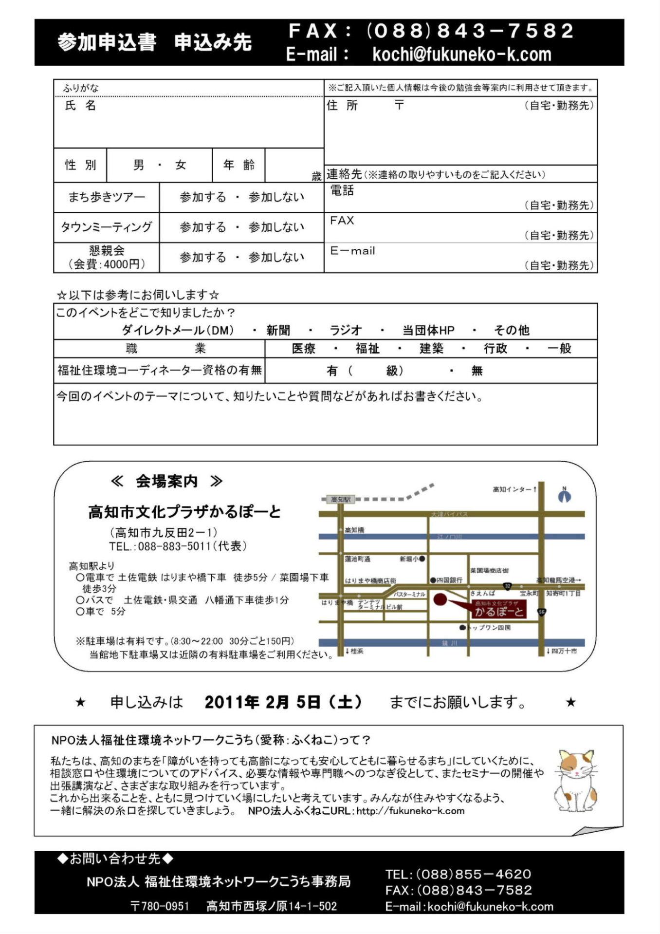 2011TM ちらし-2