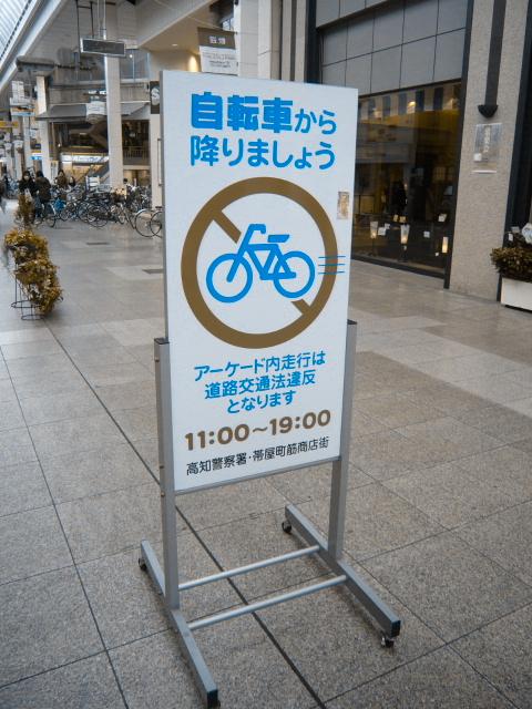駐輪禁止(P型)