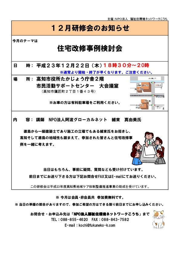 ふくねこ研修会案内 (1)