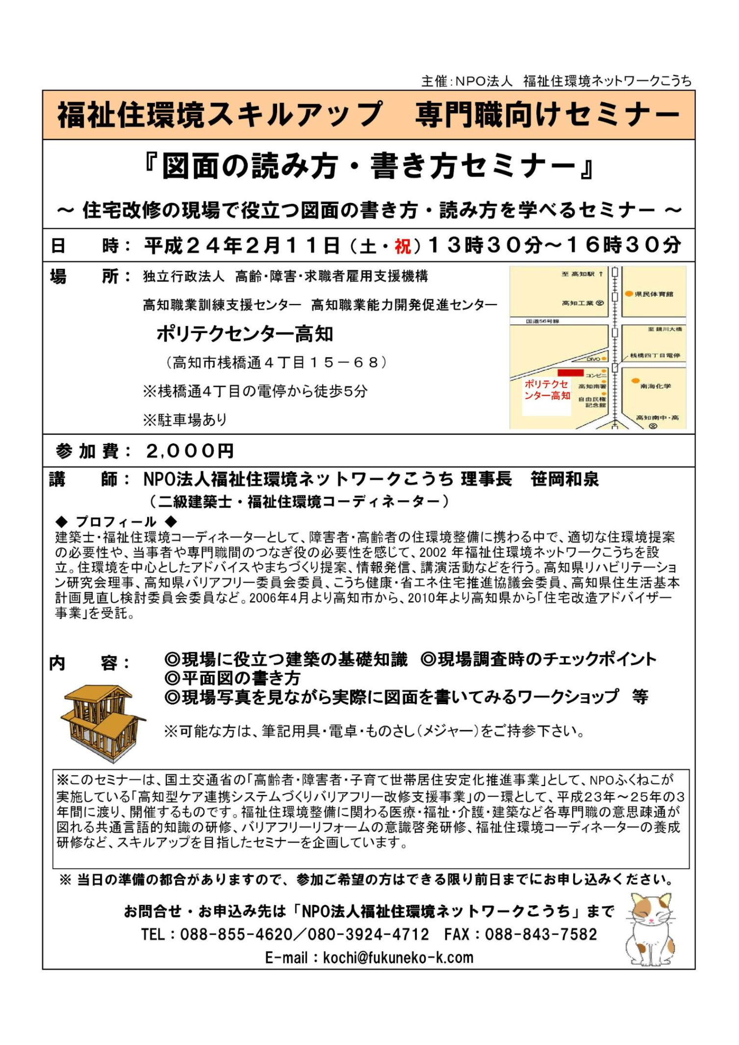専門職セミナー(図面の読み方・書き方)