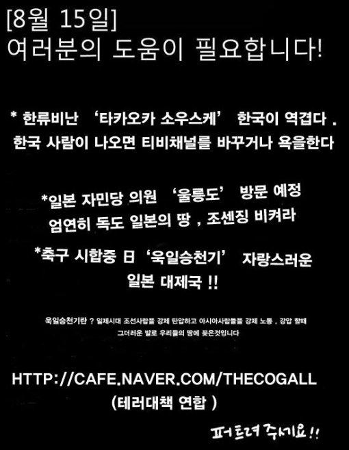 韓国8月15日に日本へのサイバーテロを予告、ターゲットは…