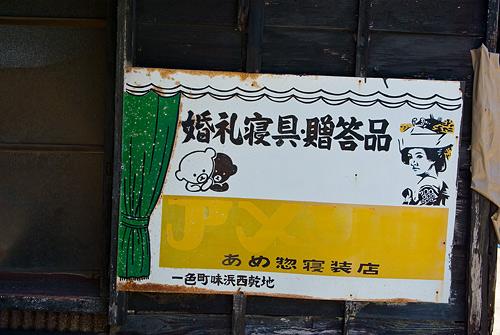 佐久島3-14