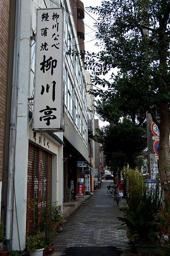 柳川鍋の店