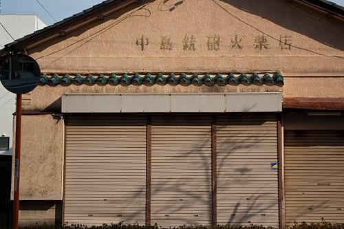 閉鎖した店