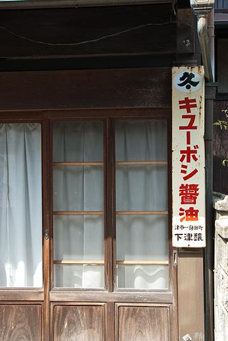 関宿3-3