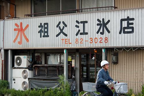 瀬戸川北上-8
