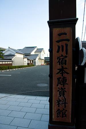 二川宿-9