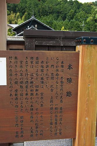 赤坂宿2-4
