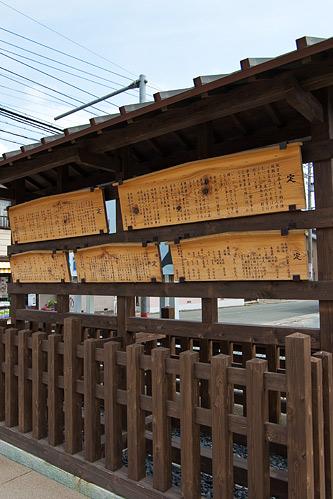 赤坂宿2-5