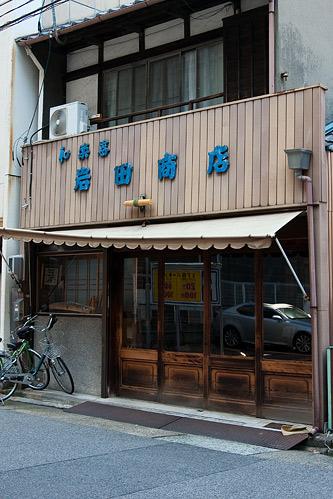 伏見栄-12