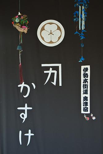 奥津宿-19