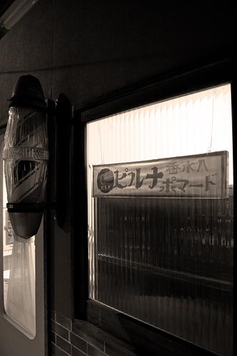 昭和日常博物館ポマード