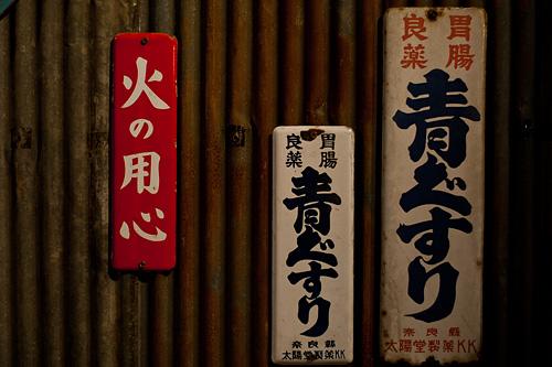 昭和日常博物館3-3