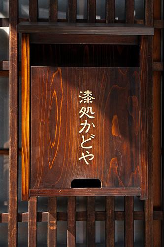 木曽平沢2-13