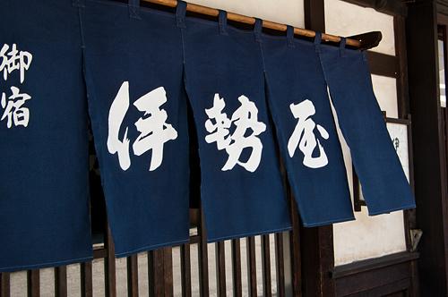 奈良井宿1-15