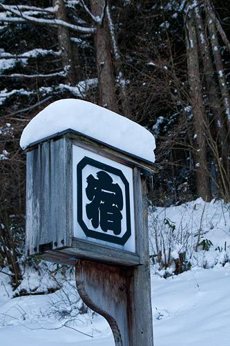 奈良井宿2-7