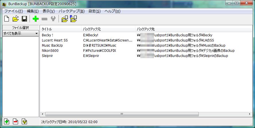 【PC】バックアップソフト