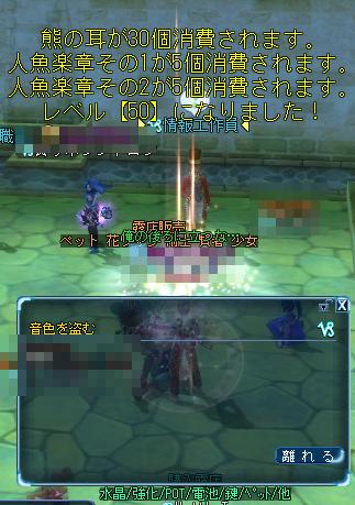 【LH】スナイパーLV50