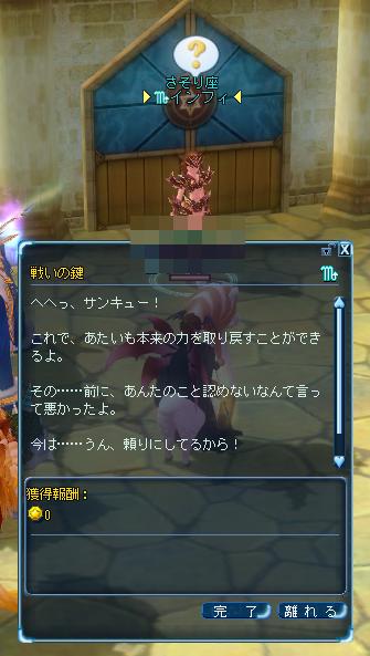 【LH】甦る星戦クエ続き