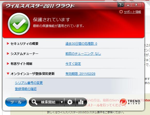 【PC】ウィルスバスター2011クラウド