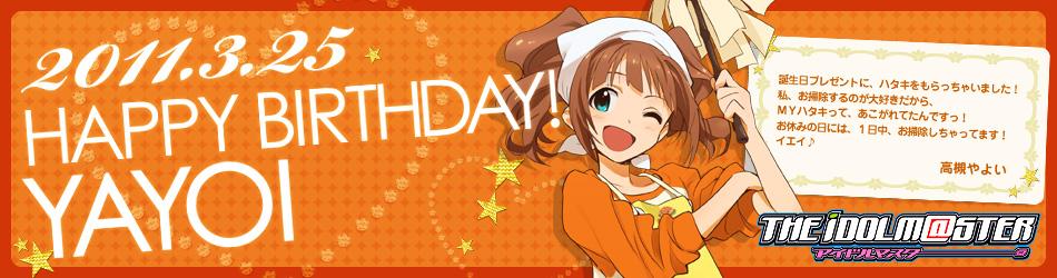 今日はやよいの誕生日ζ*'ワ')ζ<うっうー