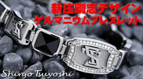 shinjo-banner540_convert_20090707115746.jpg