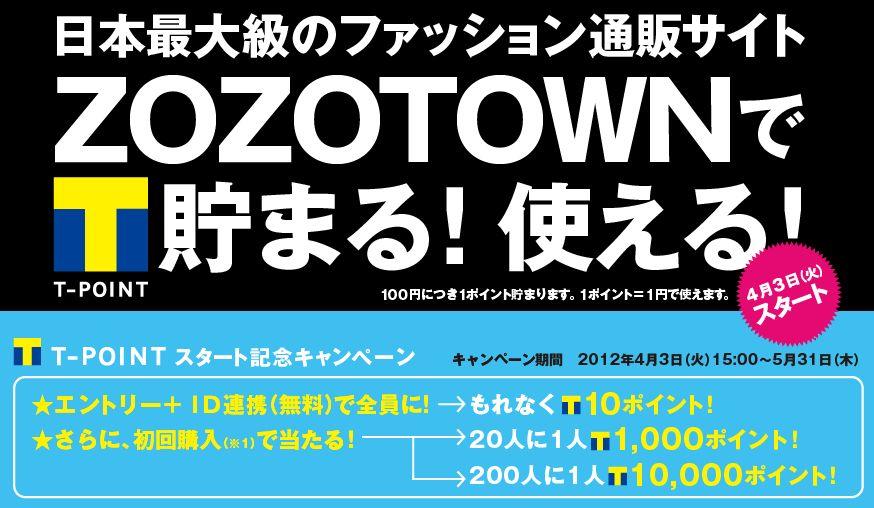tpoint-zozotown.jpg