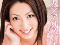 滝沢ひかる 4/9 AVデビュー 「新人×アリスJAPAN」