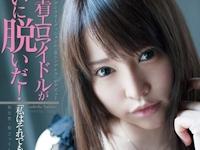 美咲恋 6/10 AVデビュー 「あの着エロアイドルがついに脱いだ!「私はそれでもAV女優になりたいんです…」 美咲恋」