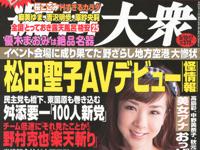 「松田聖子AVデビュー」の真相? そっくりさんがMUTEKIからAVデビュー??