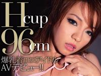 爆乳着エロアイドル葉山リサ 10/13 AVデビュー 「Hcup96cm爆乳着エロアイドルAVデビュー!! 葉山リサ」