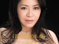 愛染恭子 引退作品 「引退、最後の本番… 愛染恭子」 9/13 リリース