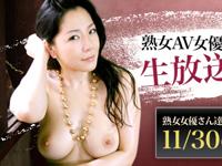 11/30 15時~16時 桃太郎で「熟女AV女優座談会」を生放送するらしい