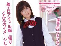 菊池彩花 2/1 AVデビュー 「純真美少女 優等生 菊池彩花」