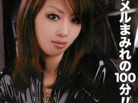 SMクラブの女王様のAV 「名古屋SMクラブ『アブソルト』在籍 現役女王様 山田亜美女王のエナメル調教」 2/25 リリース