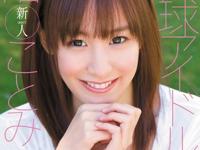 渚ことみ デビューAV 「直球アイドル 渚ことみ」 7/31 動画先行配信