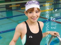 Rio 新作AV  「競泳水着インストラクターの誘惑 Rio」 8/26 動画先行配信